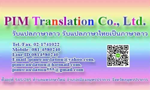 รับแปลภาษาลาว รับจ้างแปลภาษาลาว รับแปลภาษาไทยเป็นลาว รับแปลลาวเป็นไทย