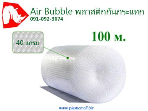 แอร์บับเบิ้ล, พลาสติกกันกระแทก, Air bubble,