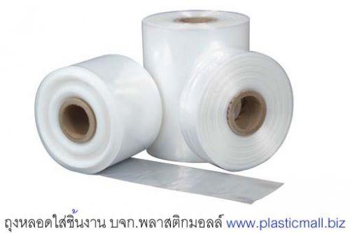 ถุงหลอด-พลาสติกมอลล์