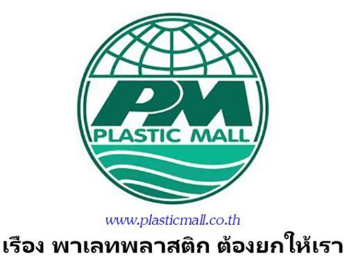พาเลท-พลาสติกมอลล์
