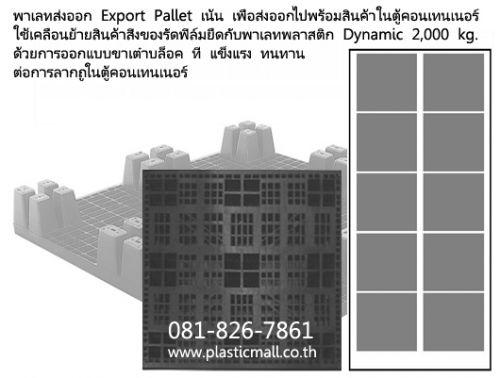 พาเลทส่งออก, export pallet,