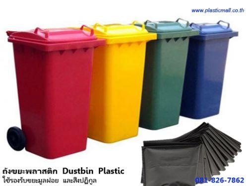 ถังขยะพลาสติก, ถังขยะ 120 ลิตร, ถังขยะพลาสติก 240 ลิตร,