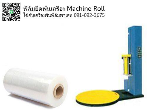 ฟิล์มยืดพันเครื่อง Machine Roll