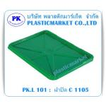 PK.L 101 - Lid for C.1105