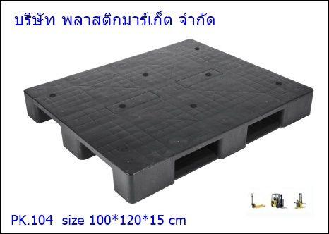 PK.104 size 100*120*15 cm
