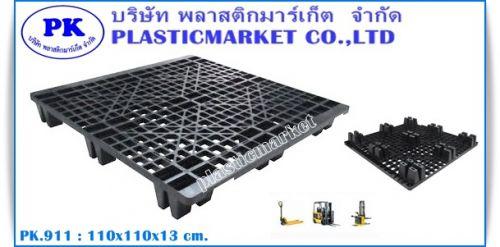 PK.911  110x110x13 cm.