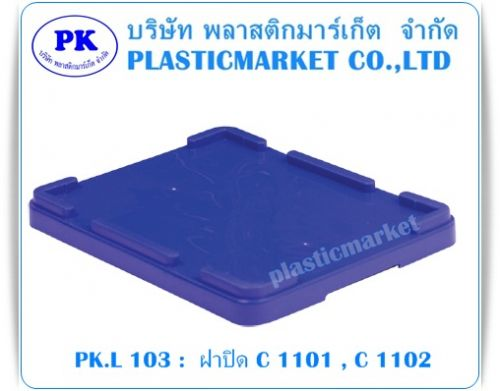 PK.C 103 container lid