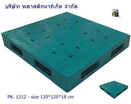 PK 1212  120x120x18 cm
