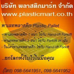 พาเลท-พลาสติกมาร์ท
