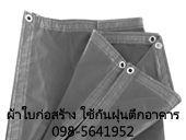 ผ้าใบกันฝุ่น-0985641952