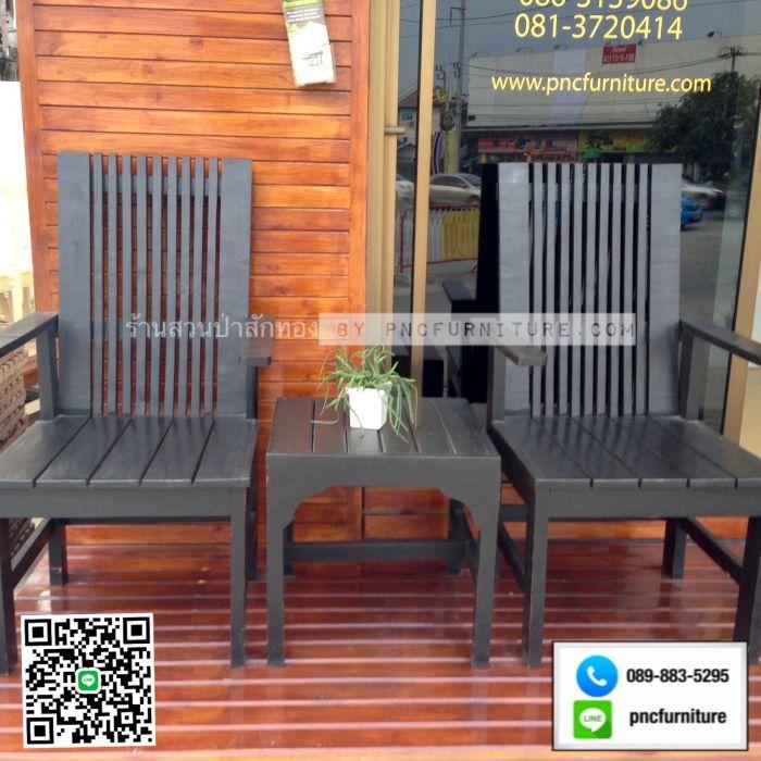 ชุดโต๊ะเก้าอี้ชายหาด (ไม้สัก) พร้อมโต๊ะกลางเข้าชุด ราคา 15,000 บาท