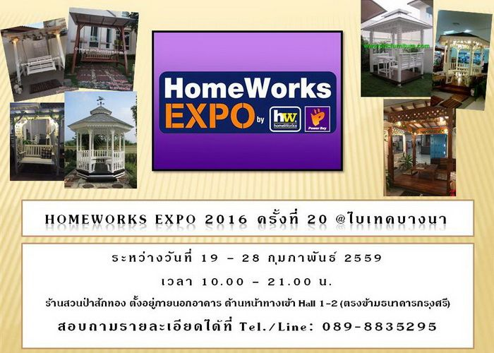 ��Ъ��Թ��Ңͧ��ҹ�ǹ����ѡ�ͧ ����ҹ HomeWorks Expo 2016 ���駷�� 20 @�෤�ҧ��