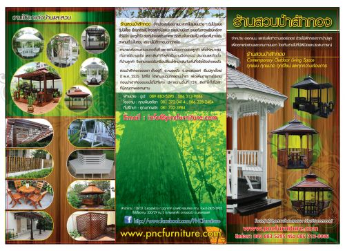 โบรชัวร์ร้านสวนป่าสักทอง จำหน่ายงานไม้สักตกแต่งบ้านและสวน ศาลาไม้สัก ซุ้มไม้ ระแนงไม้ ไม้ระแนง และเฟอร์นิเจอร์ไม้สักอื่น ๆ