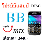 HAPPY BB Mix 249