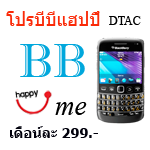 HAPPY BB Me 299
