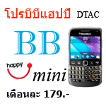 HAPPY BB Mini 179