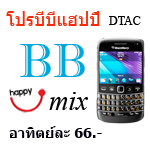 HAPPY BB MIX 66