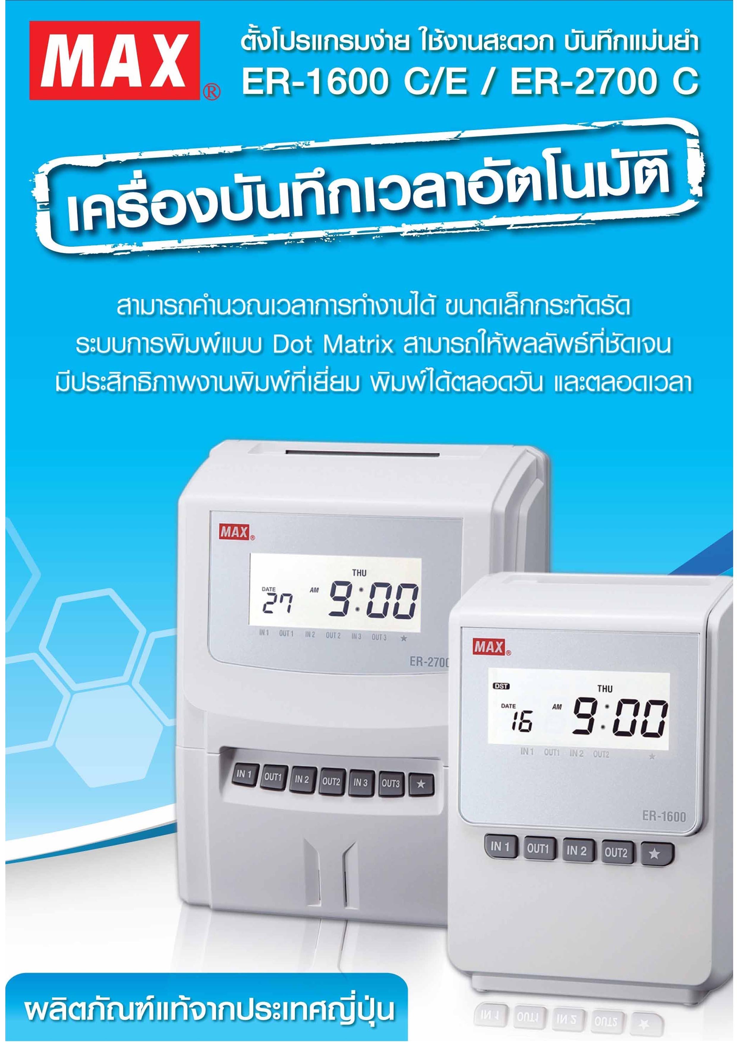 เครื่องตอกบัตร, นาฬิกาตอกบัตร, MAX, ER 1600, โอลิมเปีย, OLYMPIA, เครื่องตอกบัตร MAX รุ่น ER 1600