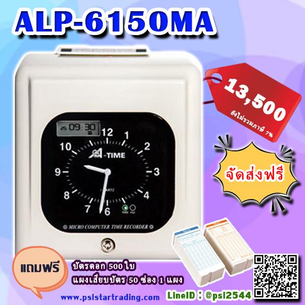 เครื่องตอกบัตร, นาฬิกาตอกบัตร, Alphatime, ALP-6150, โอลิมเปีย, OLYMPIA, เครื่องตอกบัตร ALPHATIME รุ่น ALP-6150M