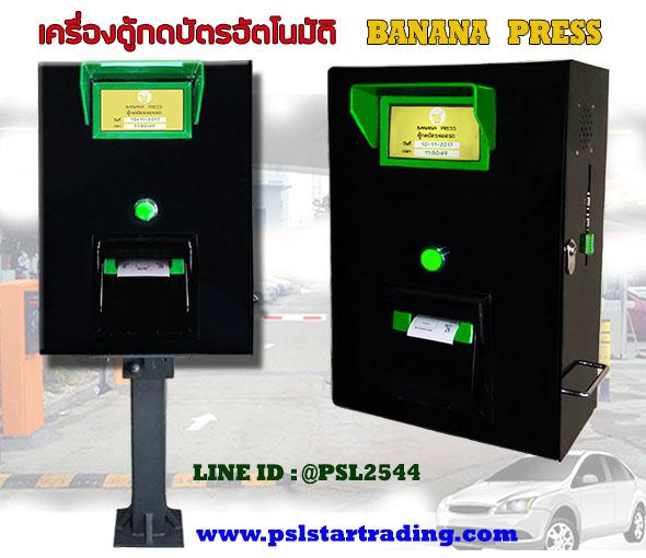 ตู้จ่ายสลิปอัตโนมัติ, Auto Slip, ระบบคิดเงินที่จอดรถ, BANANA Press, EZ Park, Parking