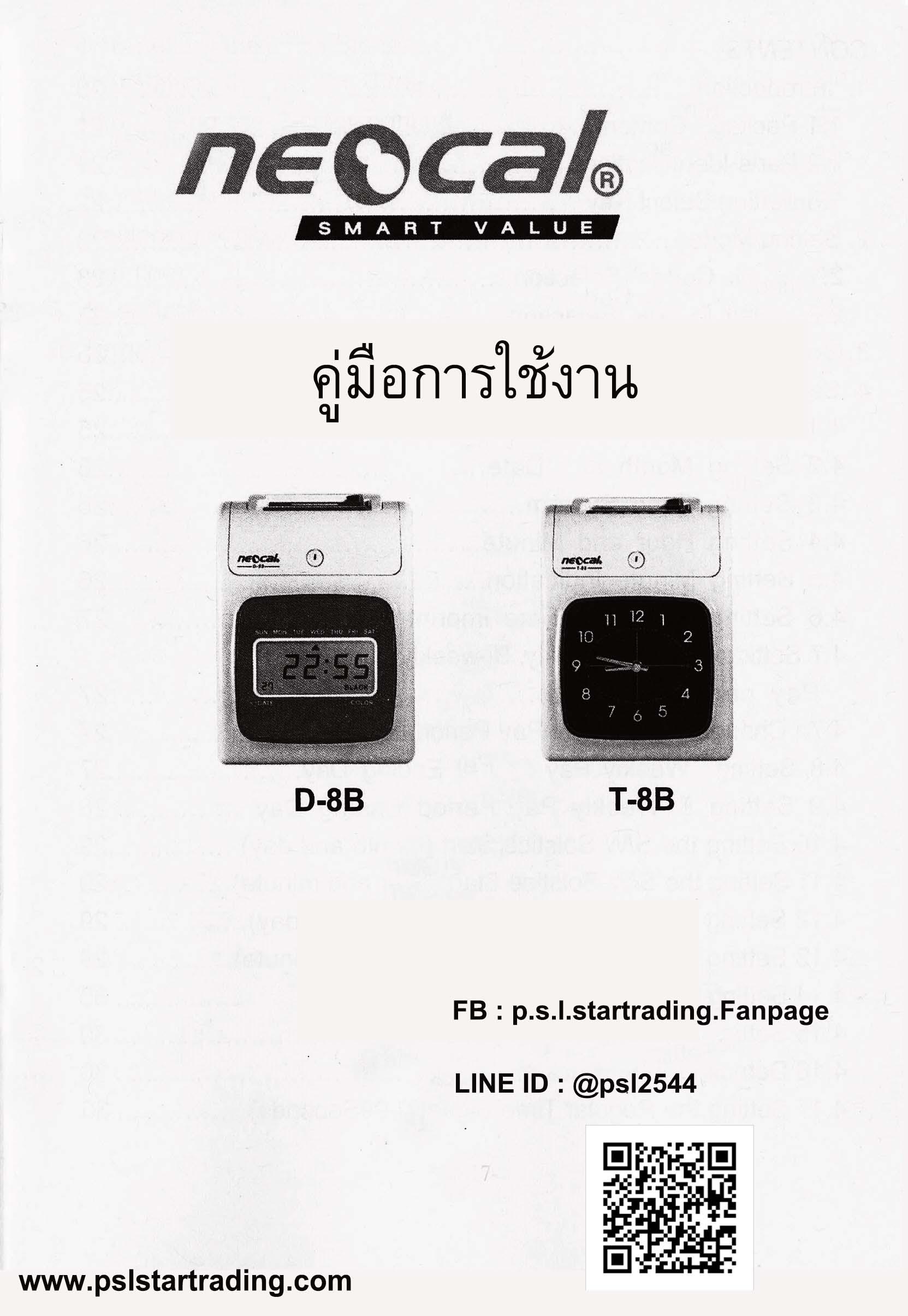 เครื่องตอกบัตร, นาฬิกาตอกบัตร, Neocal, D-8B, โอลิมเปีย, OLYMPIA, เครื่องตอกบัตร Neocal รุ่น D-8B