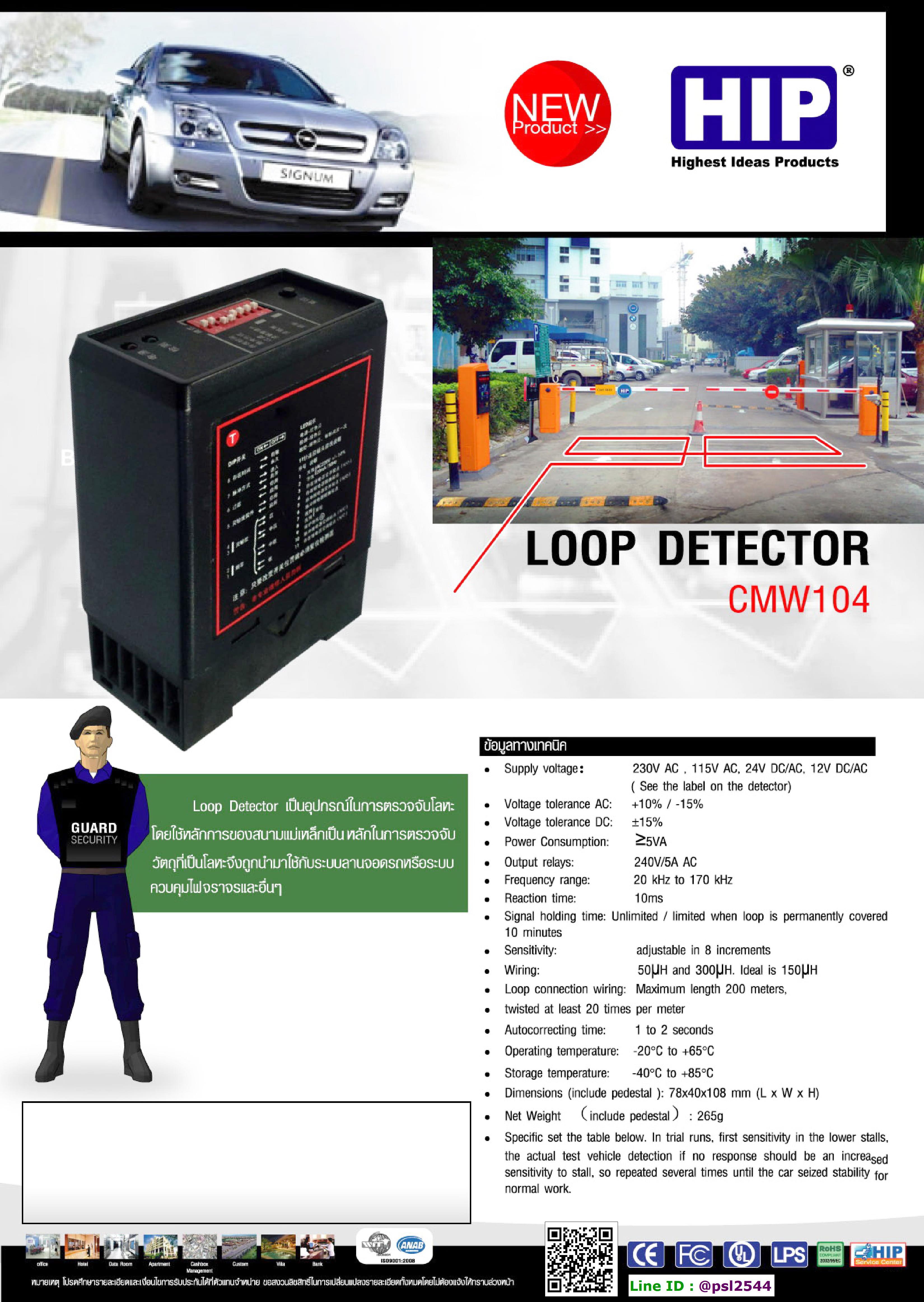 CMW104, Loop Detector, ป้องกันไม้ตีรถยนต์