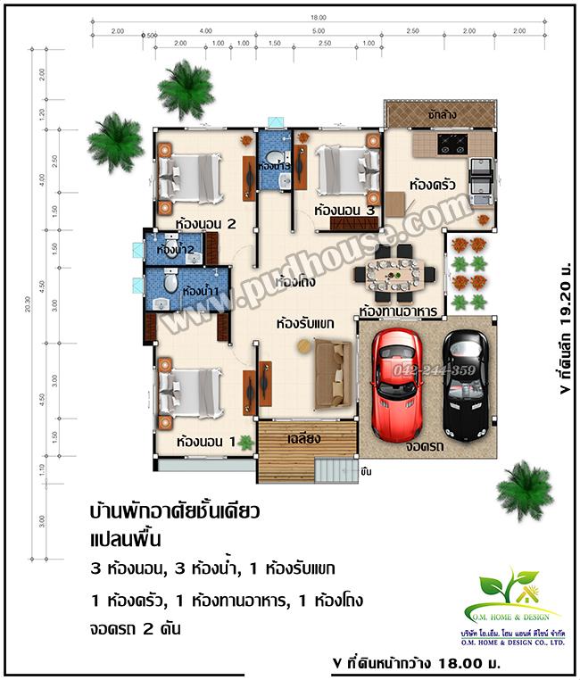 รับสร้างบ้าน, ออกแบบบ้าน,ขายแบบบ้าน,แบบบ้านชั้นเดียว,รับสร้างบ้านภาคอีสาน,แบบบ้านราคาถูก