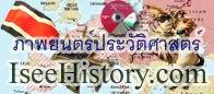 ภาพยนตร์ประวัติศาสตร์