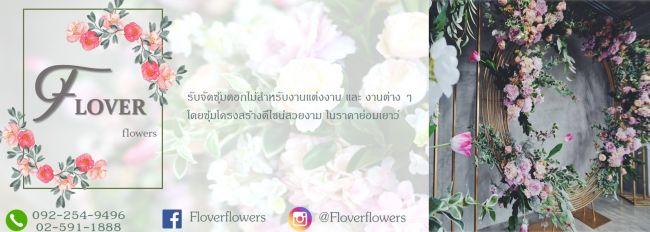 รับจัดดอกไม้งานแต่ง