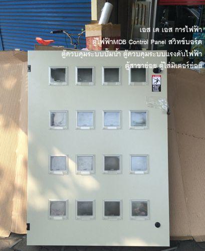 อุปกรณ์งานระบบไฟฟ้าตู้ควบคุมมิเตอร์ย่อยจ่ายไฟMDBControlPanel