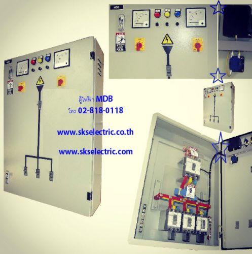 ผลิตตู้ไฟMDB ตู้สวิทซ์บอร์ด ตู้เมนไฟฟ้า ตู้เมนเบรกเกอร์ ตู้เซอร์กิต ตู้มิเตอร์ย่อย โรงงานตู้ไฟสวิทซ์บอร์ด  บริษัท เอส เค เอส การไฟฟ้าจำกัด  ขายส่งอุปกรณ์ภายในตู้สวิทซ์บอร์ด รับเดินสายไฟวายริ่งในตู้สวิทซ์บอร์ด ตู้ไฟฟ้าMDB ตู้เมนเบรกเกอร์ ตู้มิเตอร์ย่อย ตู้คอนโทรลพาแนล  ตู้ไฟฟ้าสั่งทำเหล็กหนา พ่นกันสนิม ตู้กันน้ำฝาเทิน ตู้กันน้ำกันฝุ่น ตู้ไฟฟ้าฝาสองชั้น ตู้ไฟฟ้าปั๊มน้ำ ตู้ไฟฟ้าระบบแอร์