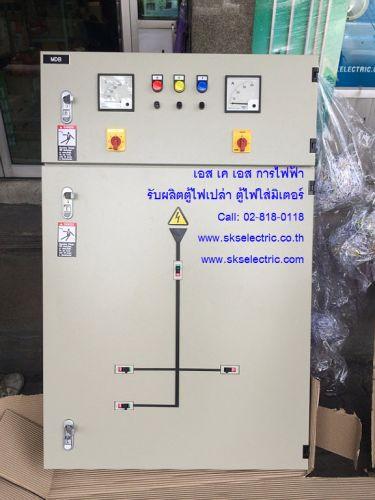 รับผลิตตู้ปล่า-ตู้ไฟเปล่าใส่วัตต์อาร์วมิเตอร์-ตู้ไฟฟ้าสวิทซ์บอร์ด-ตู้ไฟฟ้าMDB  สินค้า Mitsubishi  ตุ้ไฟMDB  MCCB 3P 150AT/250AF 25KA/380V  MCCB 3P 80AT/125AF 10KA/380V  MCCB 3P 50AT/63AF 10KA/380A  CURRENT GTRANSFORMAER 200/5A  VOLT METER 500V   AMP METER 200/5A  VOLT SELECTOR 7 STEPSINDOOR, WALL MOUNT TYPE  EXPOXY POWDER COAT RAL 7032   AMP SELECTOR 4 STEPS  PILOT LIGHT LAMP RED. YELLOW. BLUE  SOCKET FUSE AND FUSE LINK 1 A  PANEL BOARD 750 X 1150 X 200MM (W X H X D)  ตู้ไฟฟ้าสั่งผลิต MDB พ่นสีอีพ๊อกซี่ เคลือบป้องกันรังสี UV สีครีม  main Nutral 250A 50%Ground 125A