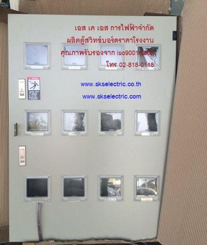 โรงงานผลิตตู้ไฟฟ้า ตู้มิเตอร์เปล่า ตู้เมนเบรกเกอร์ ตู้ไฟMDBตู้สวิทซ์บอร์ด  ตู้ไฟฟ้า ตู้มิเตอร์ ตู้ไฟกันน้ำ ตู้ไฟภายนอก ตู้ไฟฟ้าภายใน  รับเดินวายริ่งตู้ไฟฟ้า  สินค้าส่ง 1pack  May 20.2014    ขอขอบพระคุณมากค่ะ  ราคาโรงงาน ระดับคุณภาพ