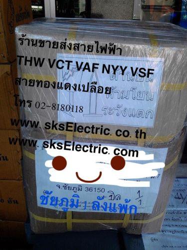 20141120-ชัยภูมิ-ส่งอุปกรณ์ไฟฟ้าเปิดร้านใหม่-สายไฟฟ้าสวิตส์ปลั๊กพานาโซนิค  ขอขอบพระคุณลูกค้า จาก ชัยภูมิ   สินค้า ของท่าน อุปกรณ์ไฟฟ้าราคาส่ง ได้ดำเนินการจัดส่งให้ท่านเรียบร้อยค่ะ