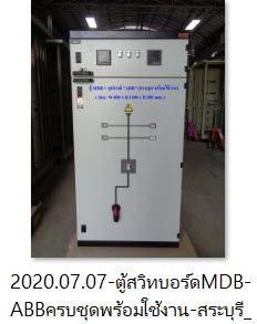 ตู้สวิทบอร์ดสั่งผลิตพร้อมอุปกรณ์ ABB
