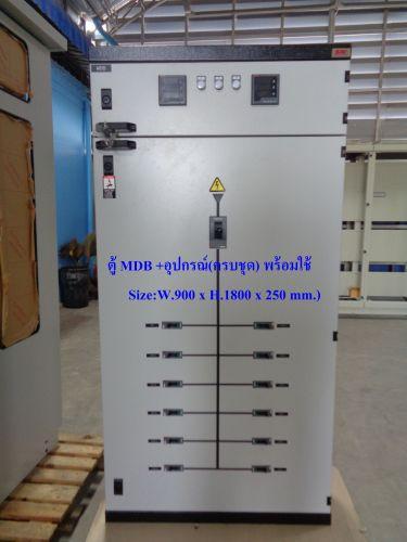 ตู้สวิทบอร์ดสั่งผลิตพร้อมอุปกรณ์ครบชุดพร้อมใช้งาน MDB