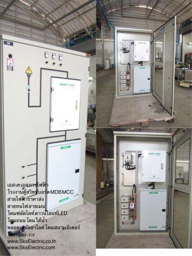 ตู้สวิทบอร์ดสั่งผลิตพร้อมอุปกรณ์ MDB ตู้คอนโทรล โรงงานตู้ไฟฟ้า