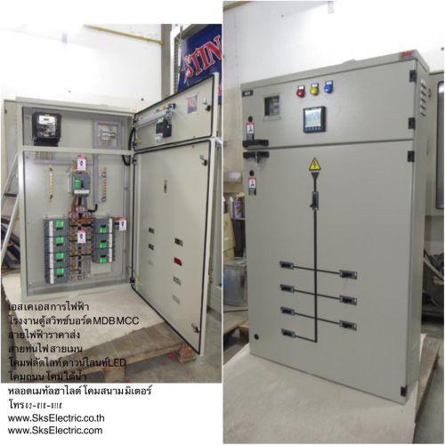 โรงงานผลิตตู้สวิทช์บอร์ด MDB มาตรฐาน ISO มี มอก