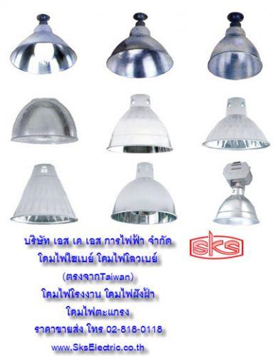 โคมไฟโรงงาน-โคมตะแกรง-โคมไฟแผ่นสะท้อน-โคมทีบาร์Hibay-lowbayไฮเบย์โลวเบย์