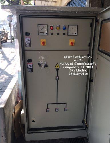 ตู้ไฟฟ้าสวิตช์บอร์ดสั่งตู้่เมนตู้ไฟสั่งทำ