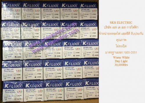 ขายส่งหลอดไฟ แอลอีดี หลอดLED ขั้วE27 ไฟ7Wattวัตต์ K.Luxx มอก.1955-2551