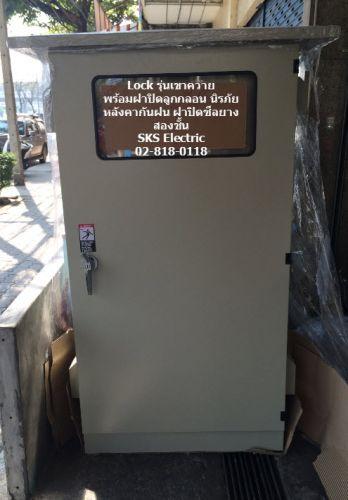 ตู้ไฟฟ้าสวิตช์บอร์ดสั่งทำ