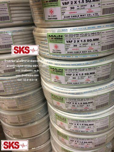 สายไฟฟ้าบ้านVAF1x1.0VAF1x1.5VAF1x2.5sq.mmราคาขายส่ง