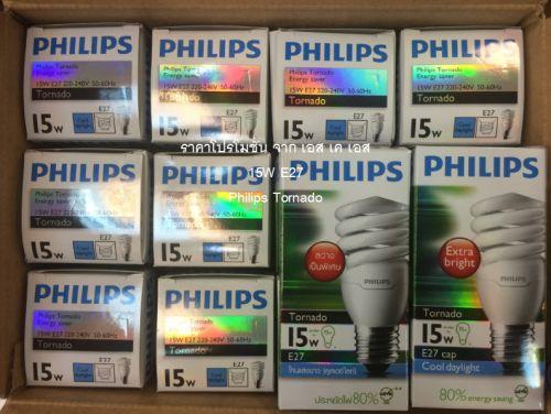 อุปกรณ์งานระบบไฟฟ้าหลอดไฟฟ้าทอร์นาโดราคาส่งฟิลิปส์โรงงาน15WE27