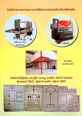 อปุกรณ์ไฟฟ้าตู้ไฟสั่งทำพิเศษคอนโทรลพาแนล