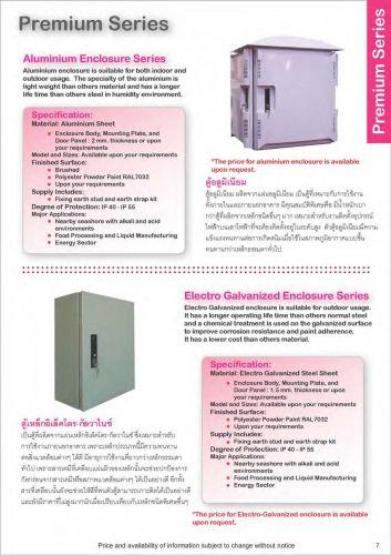 อุปกรณ์ไฟฟ้าตู้สวิตส์บอร์ดแทมโกTAMCOPremiumSeries
