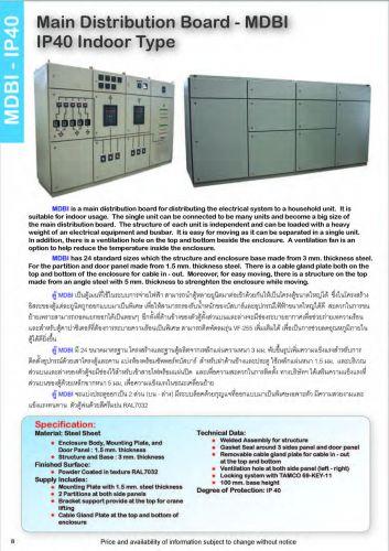อุปกรณ์ไฟฟ้าตู้สวิตส์บอร์ดแทมโกTAMCOmaindistributionboard
