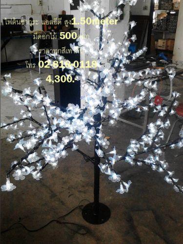ต้นไม้แอลอีดีราคาส่งสูง1.50เมตร