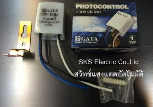 อุปกรณ์ไฟฟ้าออโต้สวิทช์อัตโนมัติเปิดปิดหลอดไฟด้วยแสงแดด