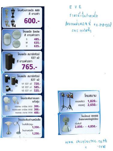 อุปกรณ์ไฟฟ้าสายไฟฟ้าราคาส่งครบวงจรหลอดไฟนีออนแอลอีดีราคาดีเปิดร้าน